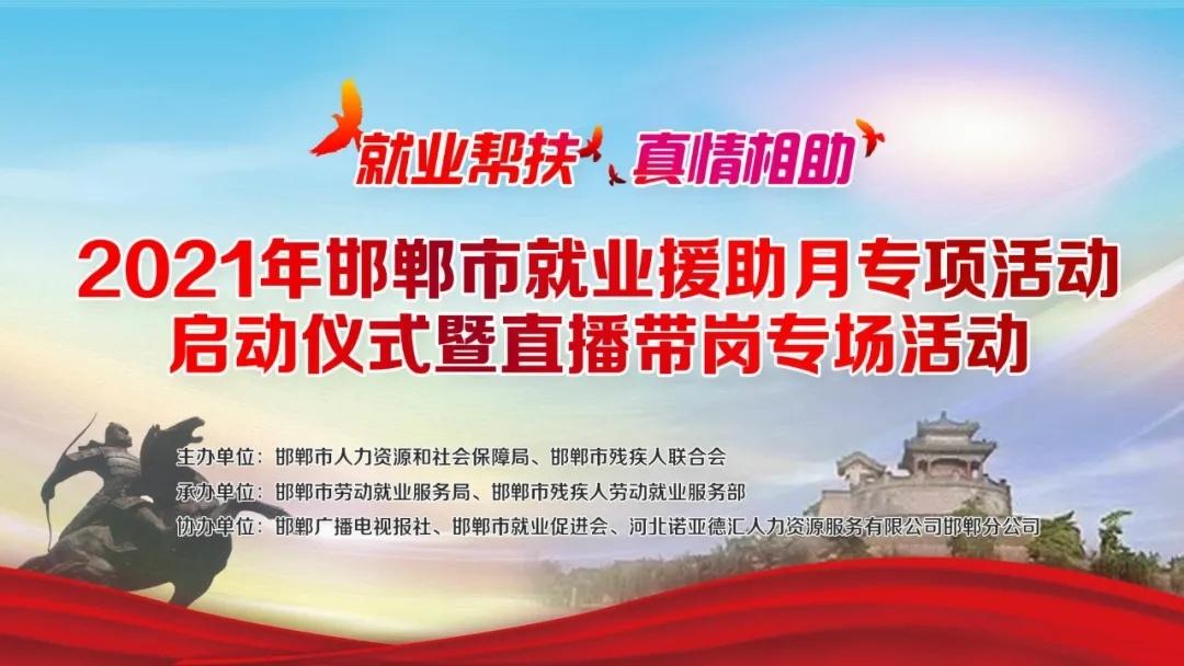 2021年邯郸市就业援助月专项活动启动仪
