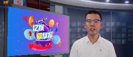 2019年《亿搜微播报》第二期