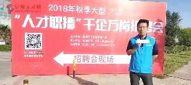 """2018年秋季大型""""人才职播"""" 千企万岗招聘会"""