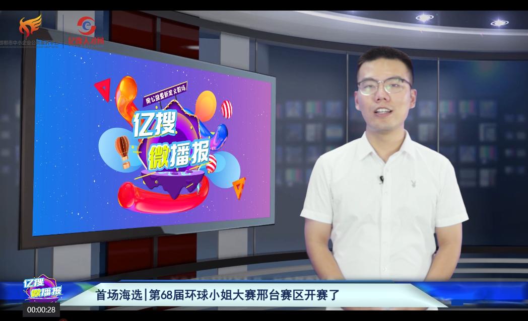 2019年《亿搜微播报》第六期