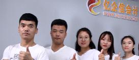 河北亿企信会计服务有限公司