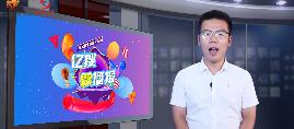 2019年《亿搜微播报》第七期