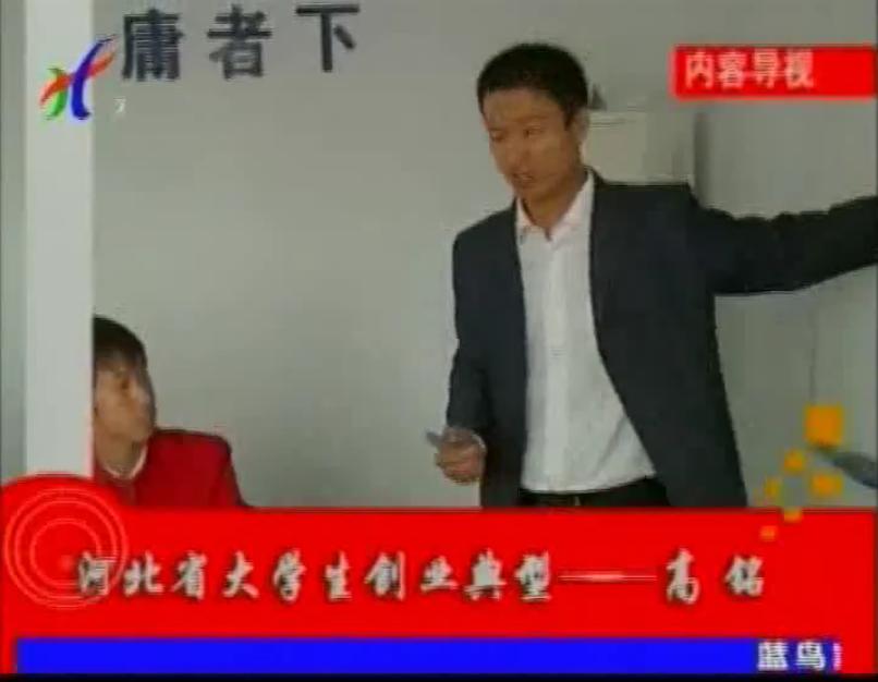 邯郸电视台:《经济沙龙》创业访谈