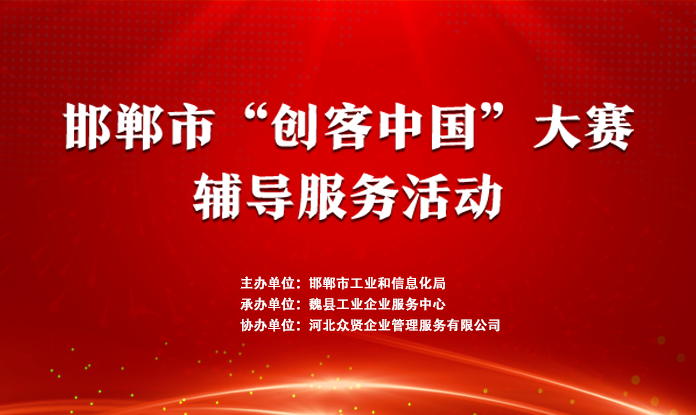 """邯郸市""""创客中国""""大赛辅导服务活动"""