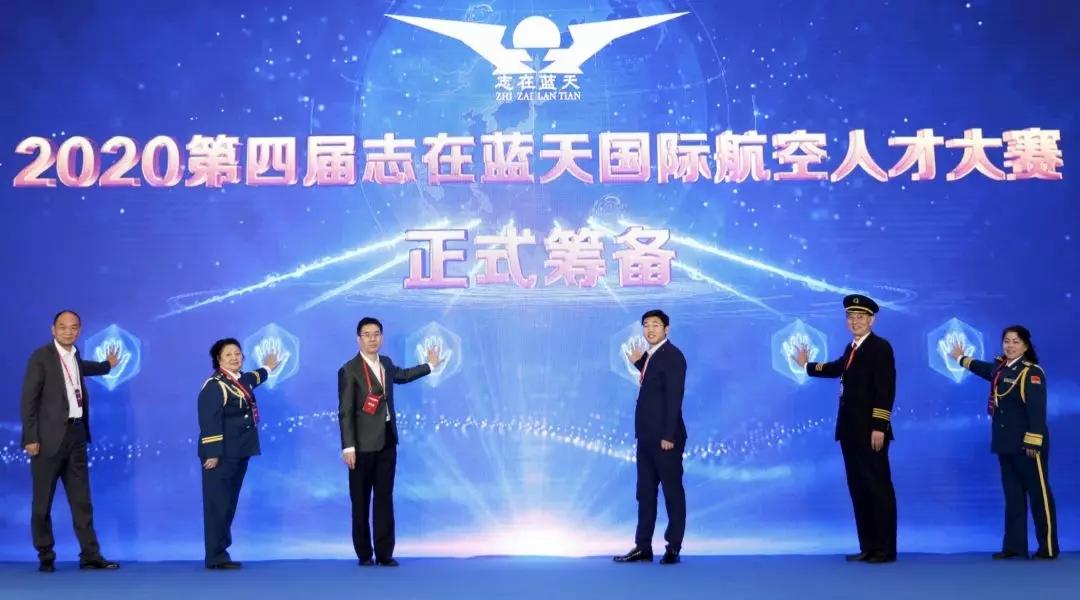 2020第四届志在蓝天国际航空人才大赛通告会!