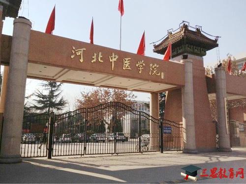 河北中医学院2020年诚聘海内外英才公告(教学岗位)
