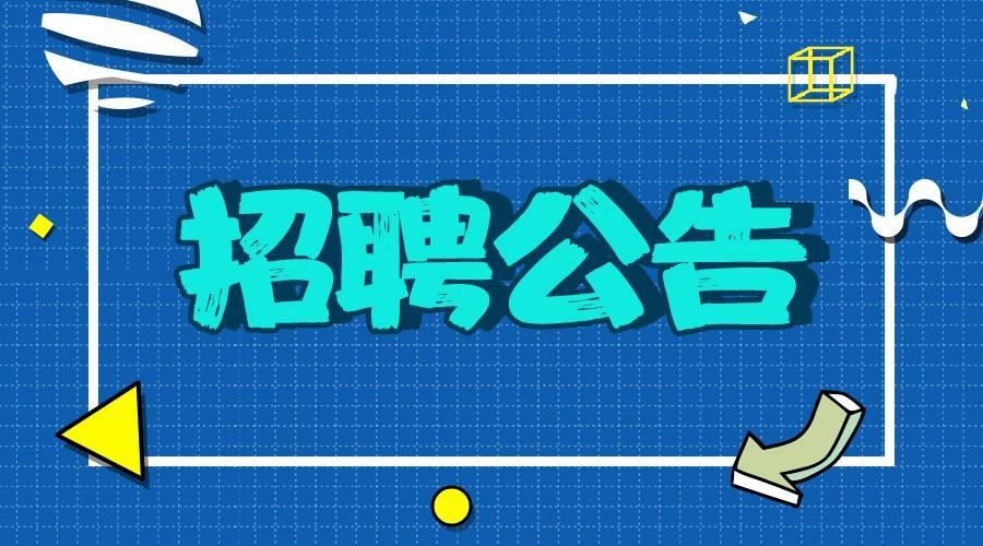 邯郸科技职业学院(筹)2020年1月面向社会公开选聘81名专
