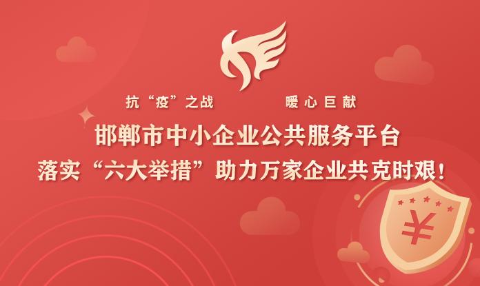 邯郸市中小企业公共服务平台落实六大举措助力万家企业共克时艰!