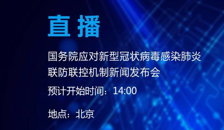 直播:国务院介绍阶段性减免企业社保医保
