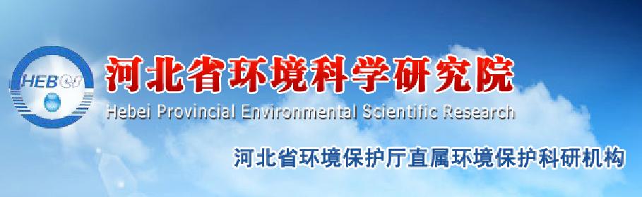 2020年河北省生态环境科学研究院选聘公告