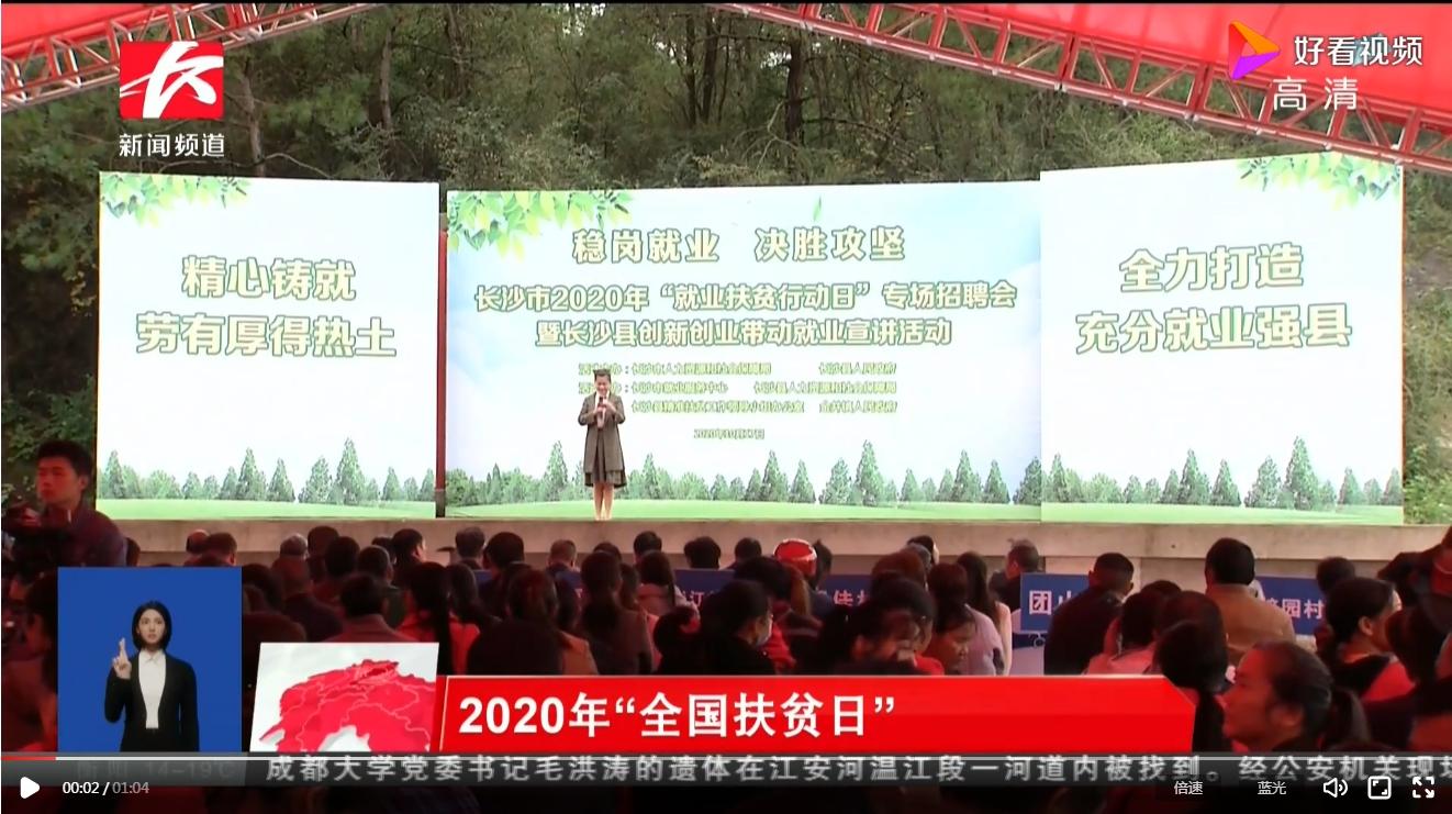 """2020年""""全国扶贫日"""" 市人社局举办2020年就业扶贫行动"""