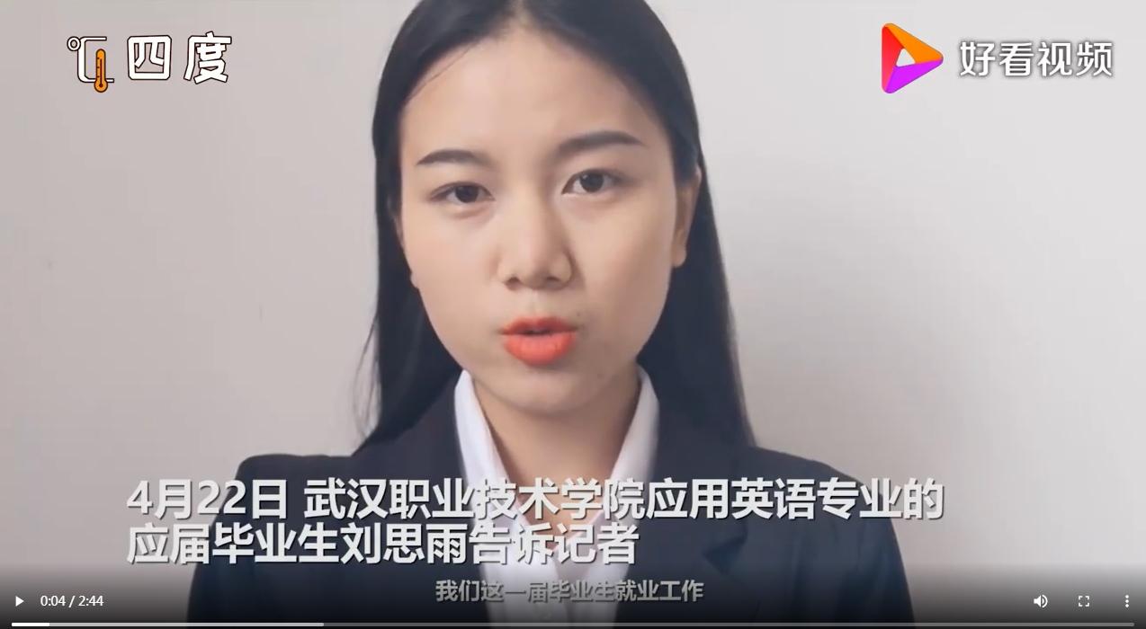 """四成毕业生尚未拿到录用信 """"职为2020""""助力上好青春就业大"""