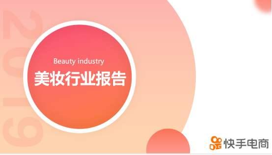 2019快手美妆行业白皮书发布 预估2022美妆市场将破5000亿