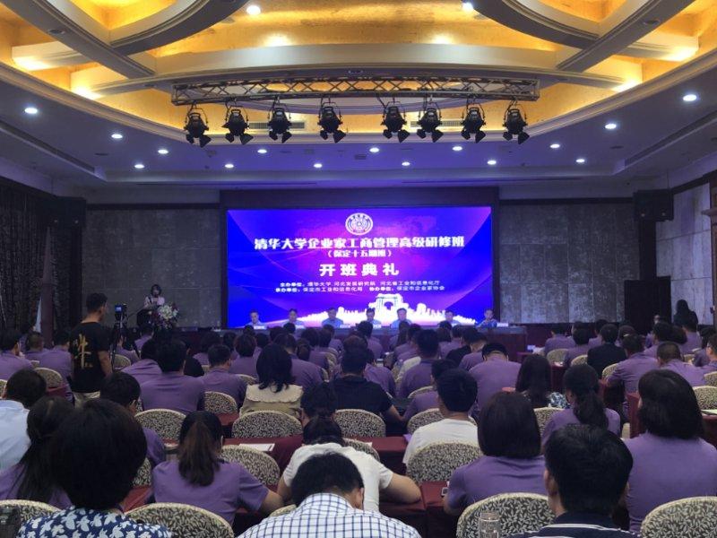 2019年河北省企业家工商管理高级研修班