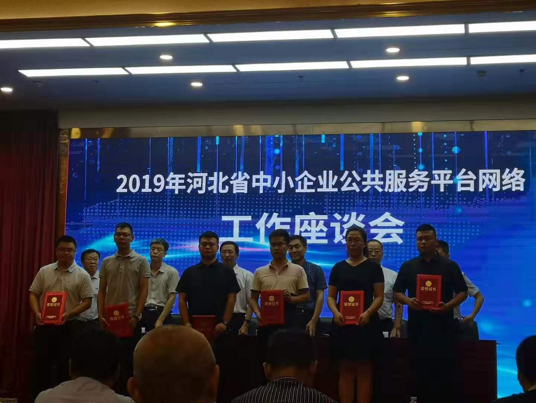 2019年河北省中小企业公共服务平台网络