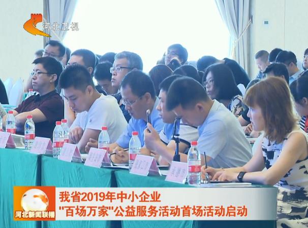 """河北省2019年中小企业""""百场万家""""公益"""