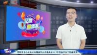 2019年《亿搜微播报》第五期