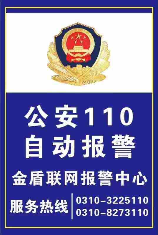 金盾110联网报警系统