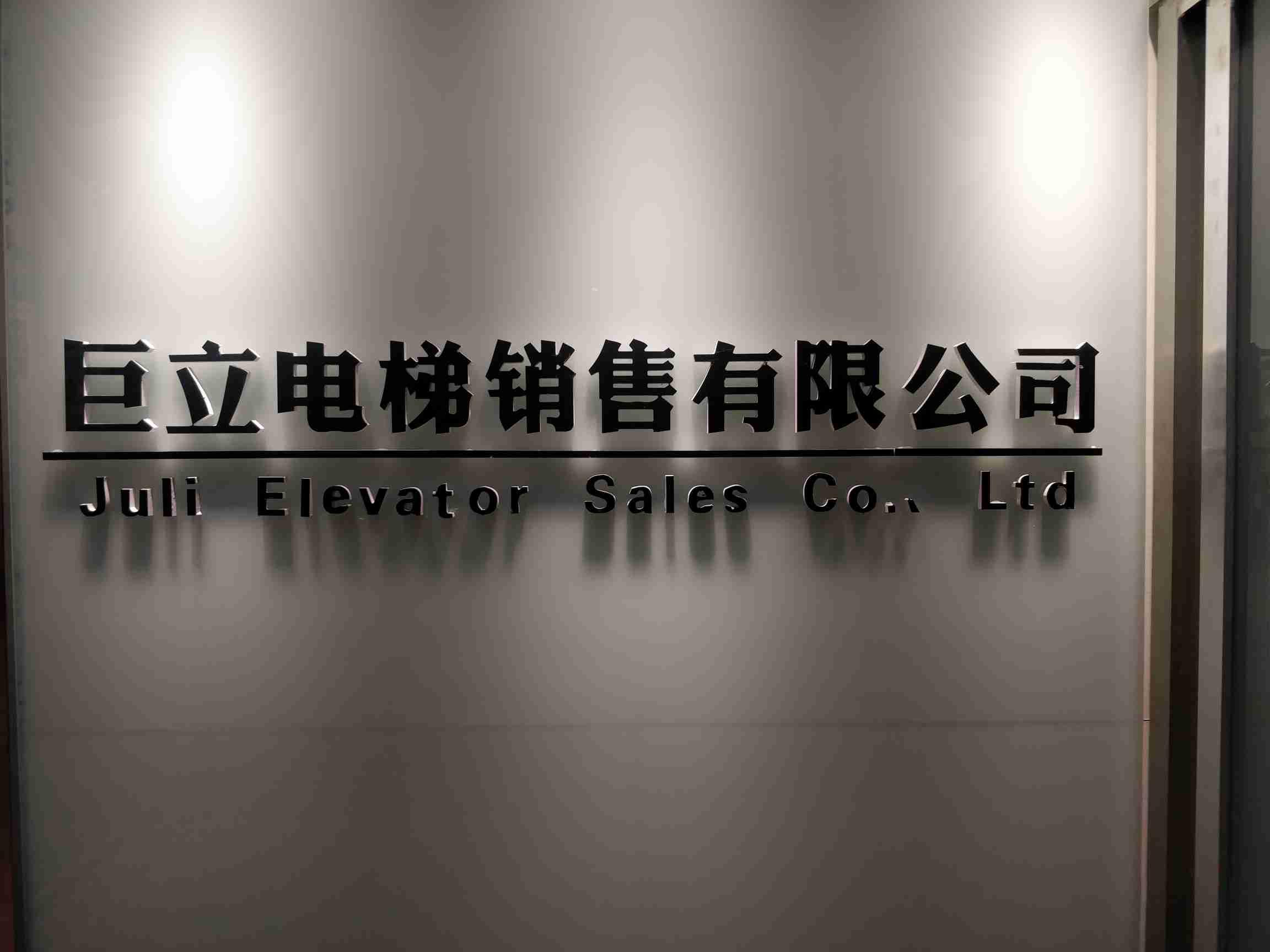 临漳县巨立电梯销售有限公司