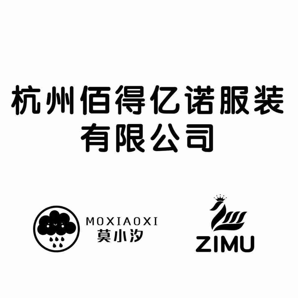 杭州佰得亿诺服装有限公司魏县分公司