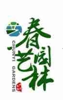 邯郸市春艺园林绿化有限公司