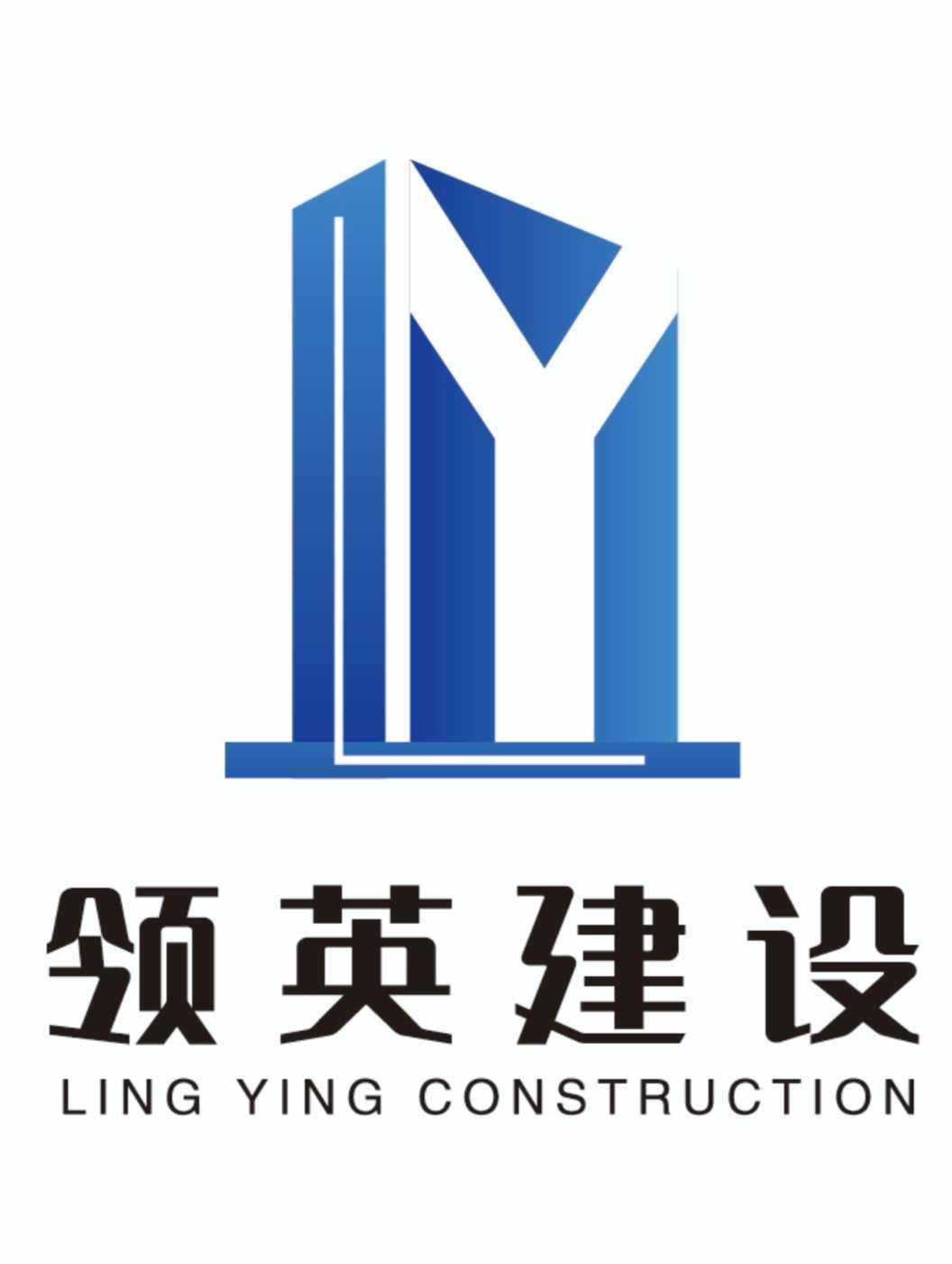 河北领英建设工程有限公司