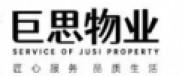 邯郸市巨思物业服务有限公司