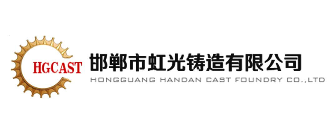 邯郸市虹光铸造有限公司