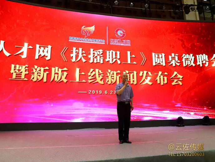 """""""用公益重新定义职场""""亿搜人才网新版上线"""