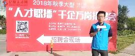 """2018秋季大型""""人才职播""""前企万岗招聘会"""