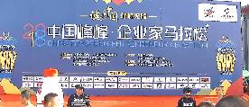2018年中国峰峰企业家马拉松活动