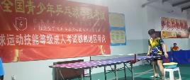 《全民健身日》——乒乓球考级成人考试
