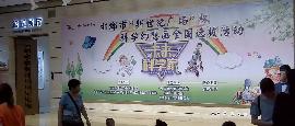 """""""新世纪广场""""杯,科学家幻想画全国选拔活动"""