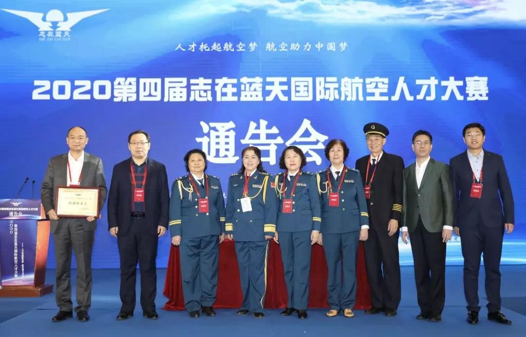 2020第四届志在蓝天国际航空人才大赛即