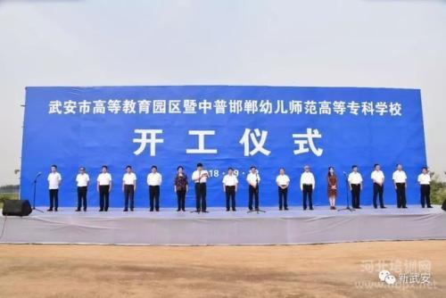 邯郸幼儿师范高等专科学校(筹)2020年