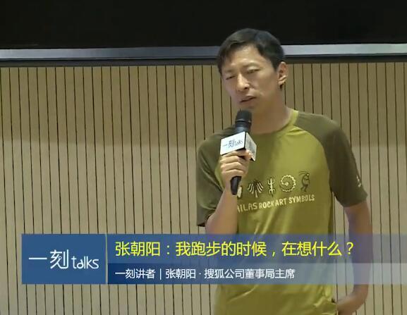 张朝阳:我跑步的时候,在想什么?