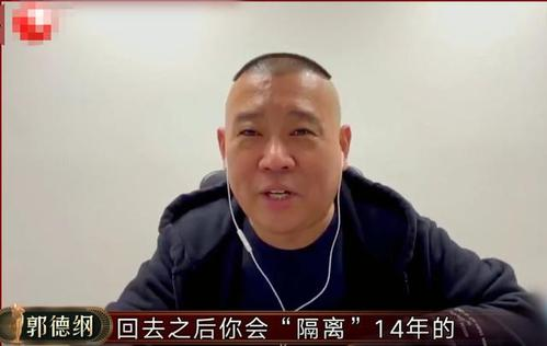 郭德纲:历经磨难坎坷成名路02