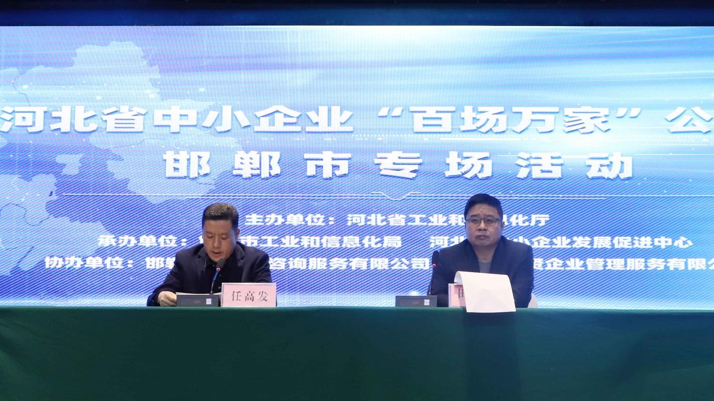 """2020年河北省中小企业""""百场万家""""公益服务活动走进邯郸经济"""