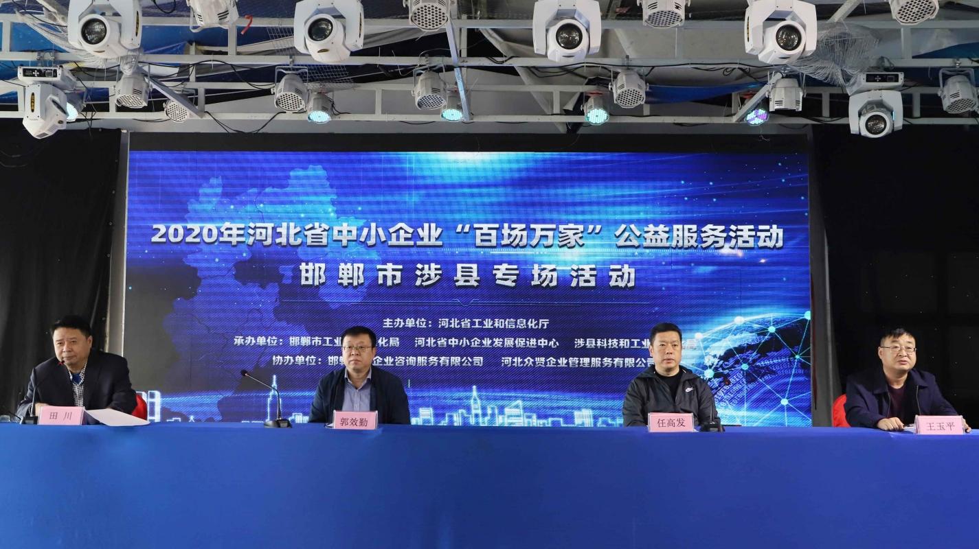 """2020年河北省中小企业""""百场万家""""公益服务活动走进涉县"""