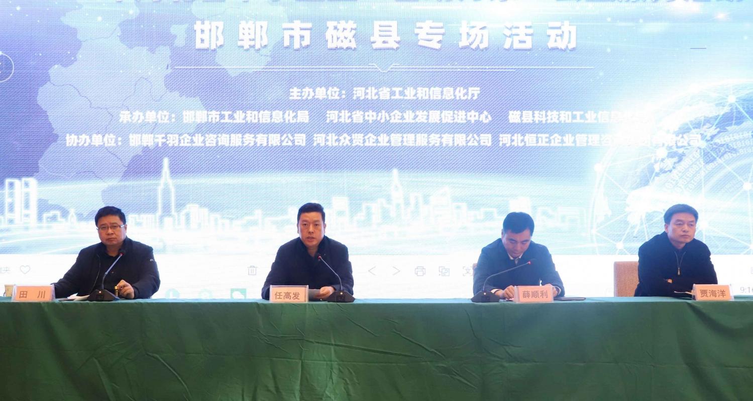 """2020年河北省中小企业""""百场万家""""公益服务活动走进磁县"""