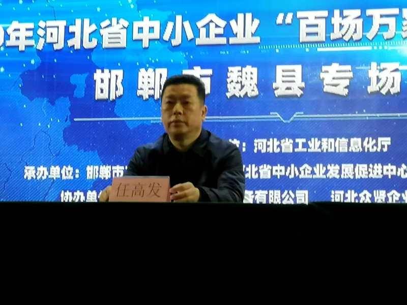 """2020年河北省中小企业""""百场万家""""公益服务活动走进魏县"""