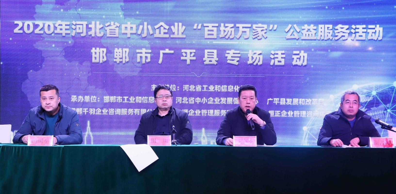 """2020年河北省中小企业""""百场万家""""公益服务活动走进广平县"""