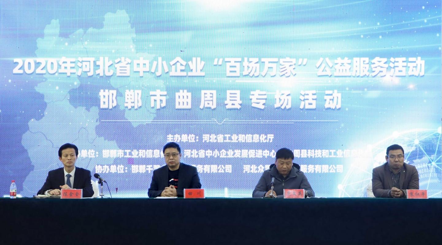 """2020年河北省中小企业""""百场万家""""公益服务活动走进曲周县"""