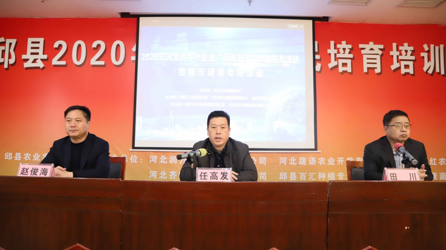 """2020年河北省中小企业""""百场万家""""公益服务活动走进邱县"""