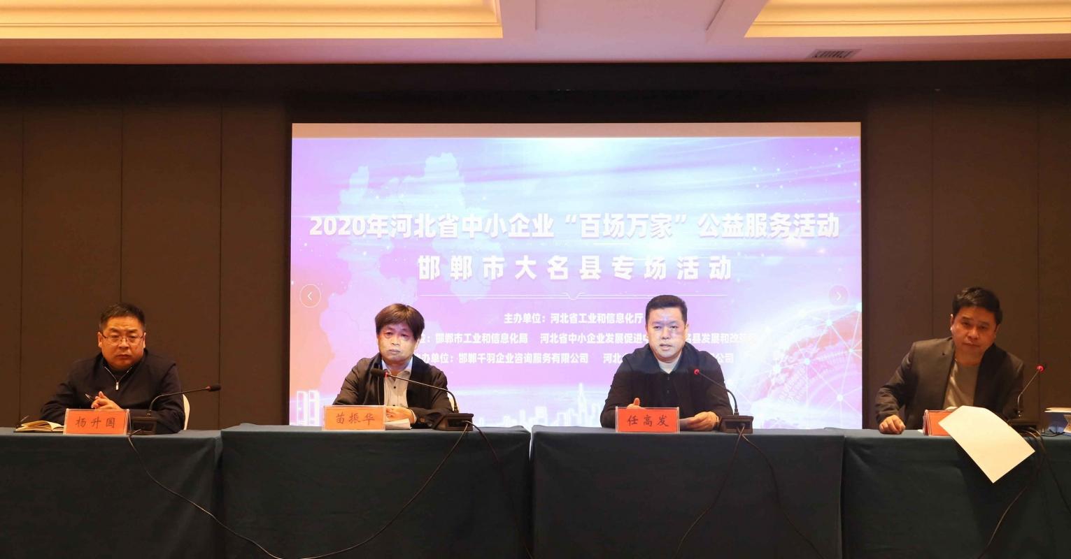 """2020年河北省中小企业""""百场万家""""公益服务活动走进大名县"""