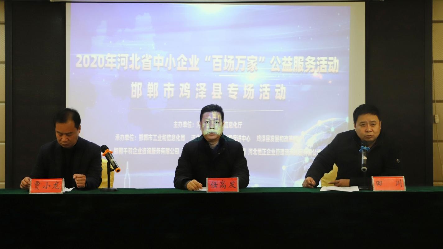 """2020年河北省中小企业""""百场万家""""公益服务活动走进鸡泽县"""
